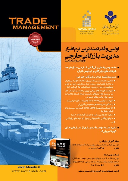 نرم افزار مدیریت بازرگانی خارجی