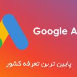 گوگل ادز