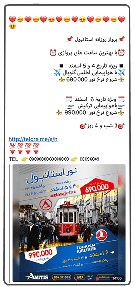 ارسال انبوه پیام در تلگرام | نوین ایده
