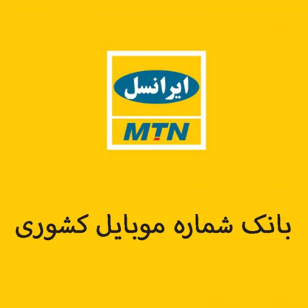 بانک شماره موبایل ایرانسل به تفکیک شهر,بانک شماره موبایل ایرانسل