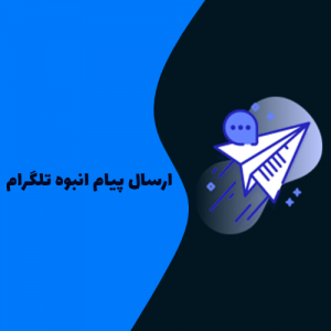 ارسال پیام انبوه تلگرام