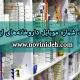 بانک شماره موبایل داروخانههای ایران
