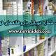 بانک شماره موبایل داروخانه های تهران | نوین ایده