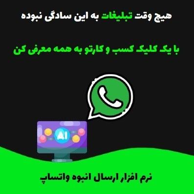 ارسال انبوه واتساپ
