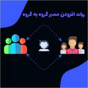 ربات ممبر گروه به گروه تلگرام | نوین ایده