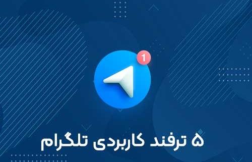 5 ترفند کاربردی تلگرام