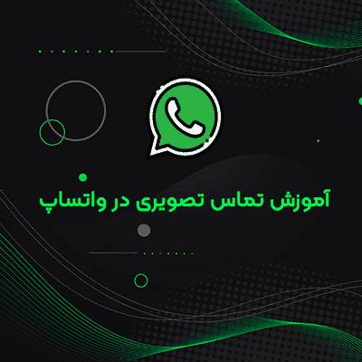 آموزش تماس تصویری در واتساپ   ویدیوکال واتساپ
