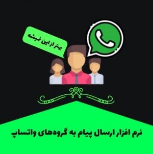 نرم افزار ارسال پیام به گروههای واتساپ | نوین ایده