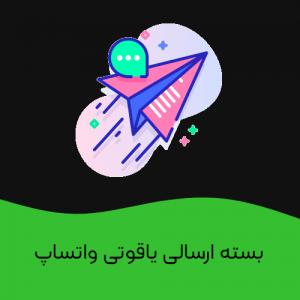 بسته ارسالی یاقوتی واتساپ | تبلیغات ارسالی واتساپ