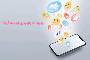 تبلیغات بازدیدی اینستاگرام