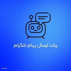 ربات ارسال پیام در تلگرام